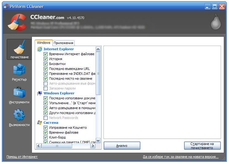 CCleaner-how-to
